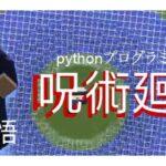 呪術廻戦 五条悟 の術式反転を再現 マイクラコマンド+PYTHON
