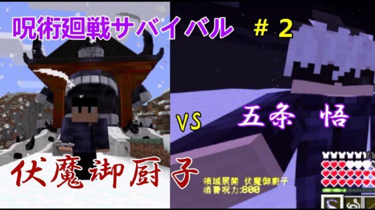【呪術廻戦サバイバルPart2】五条悟に伏魔御厨子を喰らわす!