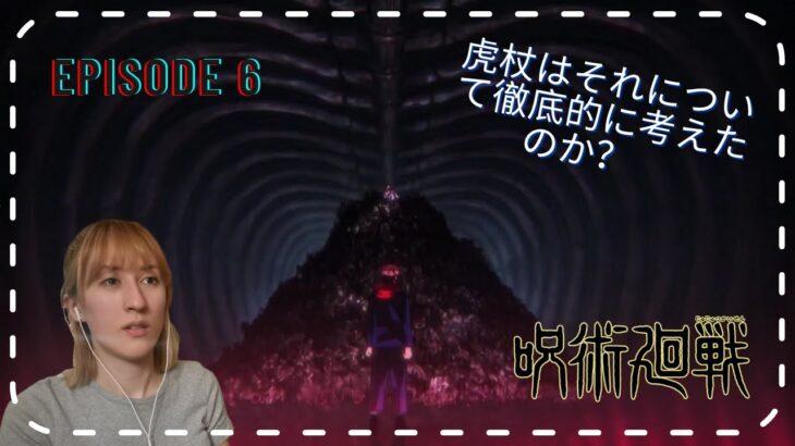 【海外の反応】 虎杖の決定 「呪術廻戦」 S1 EP6  〈日本語/クロアチア語/英語〉