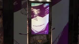 【呪術廻戦】五条悟 渋谷駅【渋谷事変】#Shorts