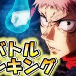 【呪術廻戦】名バトルシーンランキングTOP10!!漫画やアニメのネタバレ注意!!【じゅじゅつかいせん】