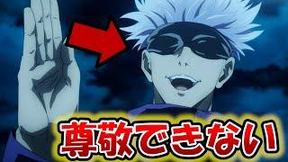 【呪術廻戦】尊敬できるキャラランキングTOP10!!漫画やアニメのネタバレ注意!!【じゅじゅつかいせん】
