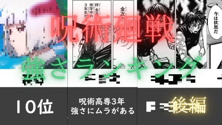 【呪術廻戦】呪術廻戦 強さランキング TOP20 ~後編~