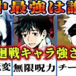 「アニメ比較」呪術廻戦最強キャラ決定戦!作中最強キャラランキングTOP20。作中ナンバー1は誰?