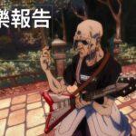 TVアニメ『呪術廻戦』OP:  廻廻奇譚 – Eve – 指彈吉他Cover