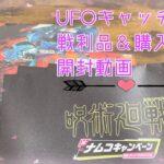 【呪術廻戦】購入品紹介  ナムコキャンペーン  UFOキャッチャー