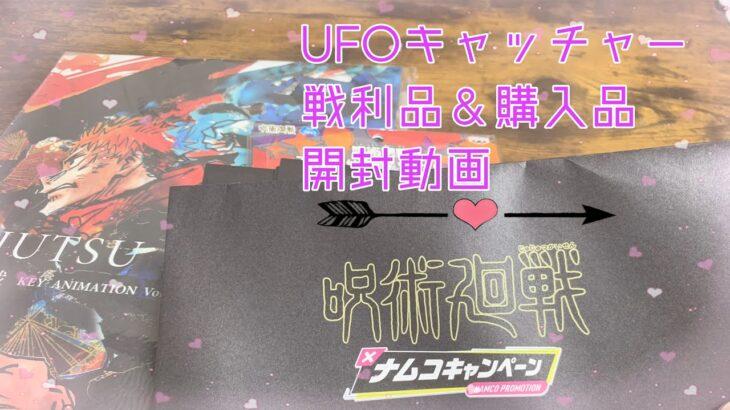 【呪術廻戦】購入品紹介 |ナムコキャンペーン |UFOキャッチャー