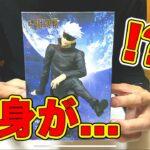 【呪術廻戦】Wishで購入した五条悟先生ヌードルストッパーフィギュアが色々とヤバすぎたので封印したったww(jujutsu kaisen satoru gojo figure) 海外製 海外版