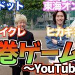 【呪術廻戦】第大物YouTuberをディスりすぎて炎上!?第4回犬巻ゲーム