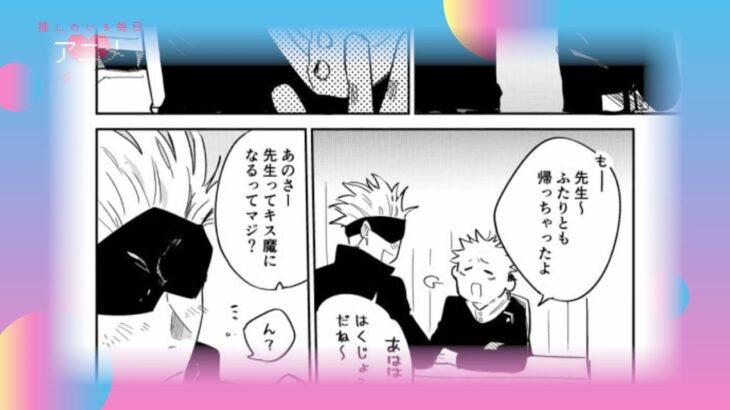 呪術廻戦 bl漫画 五悠