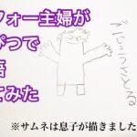 【呪術廻戦】 主婦が 五条悟 描いてみた drawing  |  Satoru Gojo | Jujutsukaisen  【アナログ】