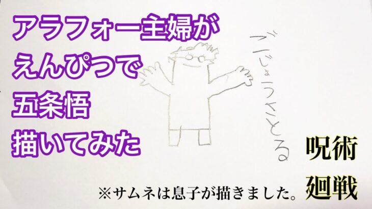 【呪術廻戦】 主婦が 五条悟 描いてみた drawing     Satoru Gojo   Jujutsukaisen  【アナログ】