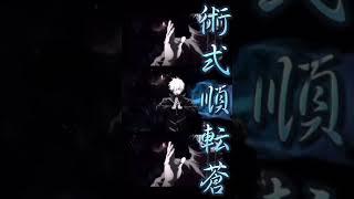 呪術廻戦【五条悟】『術式順転「蒼」術式反転「赫」』iphone Live photo [Free wallpaper ]