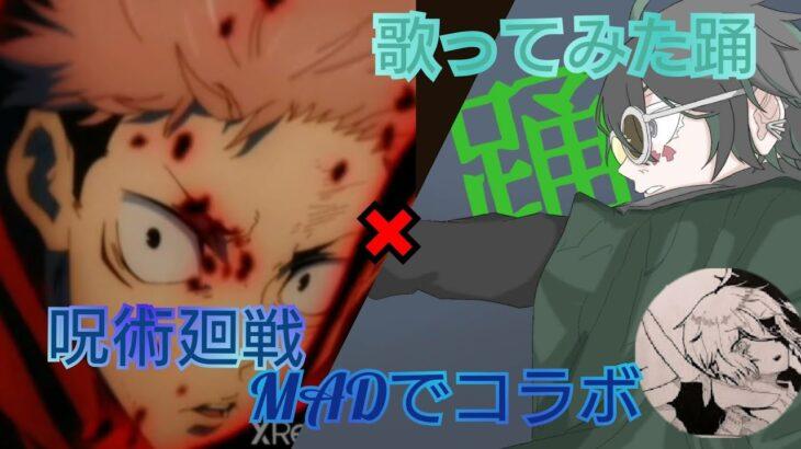 【コラボ】sinさんの歌声と呪術廻戦MAD!