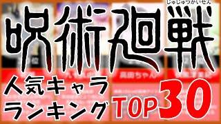 【呪術廻戦】人気キャラtop30【ランキング】