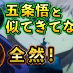 【呪術廻戦スペシャルドラマ】虎杖悠仁は五条悟と似てきてる!?