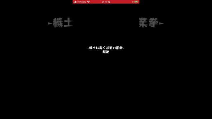 呪術廻戦 五条悟 強過ぎて友情コンボが掃除してるルンバに見える動画(꒪˙꒳˙꒪ )