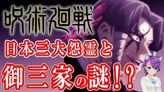 【呪術廻戦】日本三大怨霊と御三家の謎!?【呪術廻戦考察】