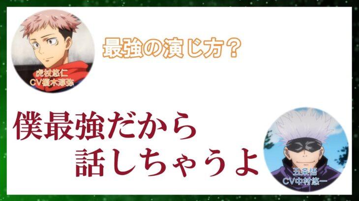 【呪術廻戦】中村悠一が最強キャラについて熱く語る件【じゅじゅとーく文字起こし】