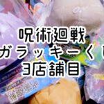 【呪術廻戦】夏到来!五条先生到来!カエルの鳴く田んぼ道【セガラッキーくじ】