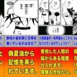 【呪術廻戦考察】芥見下々が語る脹相、壊相、血塗!!九相図完全解説!!【比較】【ランキング】