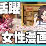 【海外の反応】日本の成功例を無視して漫画にポリコレを訴えるジャーナリストに憤り『そりゃ日本に勝てない訳だ』