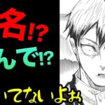 【呪術廻戦考察】悲報!禪院家●●から除名される!?