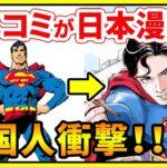 【海外の反応】「アメコミ版孤独のグルメ?」日本人漫画家が魔改造したアメコミヒーローに外国人が衝撃!
