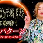 【呪術廻戦】五条悟から学ぶ◯◯!!/マリエル