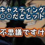 【呪術廻戦ラジオ】ヒットするアニメのキャスティング理論を語る榎木淳と諏訪部順一