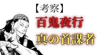 """【呪術廻戦】百鬼夜行の""""真の""""首謀者は〇〇だった!?【考察】"""
