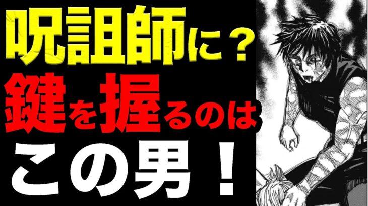 【呪術廻戦考察】真希は呪詛師になったのか?徹底解析!