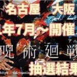 【呪術廻戦】アニメ 呪術廻戦展情報【抽選結果】