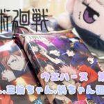 【呪術廻戦】ウエハース第2弾がついに発売!開封結果🐰