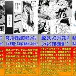 【呪術廻戦考察】東堂葵イカれすぎ!?イカれてるシーンまとめてみたよ!!【比較】【ランキング】