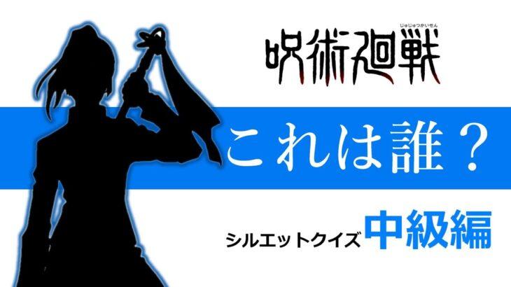 【呪術廻戦】シルエットクイズでキャラ紹介中級編【アニメ/クイズ】