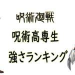 【呪術廻戦】呪術高専生 強さランキング まとめノート【ホワイトボードアニメーション】