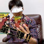 【呪術廻戦】ウエハース第二弾かいふぉ〜⤴︎