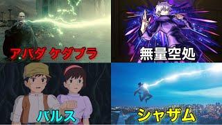 映画にアニメに出てくる最強すぎる呪文【ハリーポッター】【呪術廻戦】