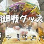 【グッズ開封】呪術廻戦/ウエハース/ガチャガチャ