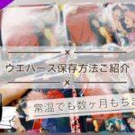 【呪術廻戦】ウエハースの保存方法をご紹介!常温でも数ヶ月平気で持ちます!!