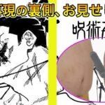【呪術廻戦】効果音リアル再現してみた ~伏黒&東堂&真人メイキング~