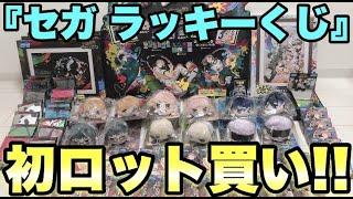 【呪術廻戦】呪術ファン必見!!『セガ ラッキーくじ』のクオリティがヤバ過ぎた…!!