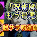 【呪術廻戦ラジオ】津田健次郎さんが「呪術師」を最悪と言う理由とは?【じゅじゅとーく文字起こし】