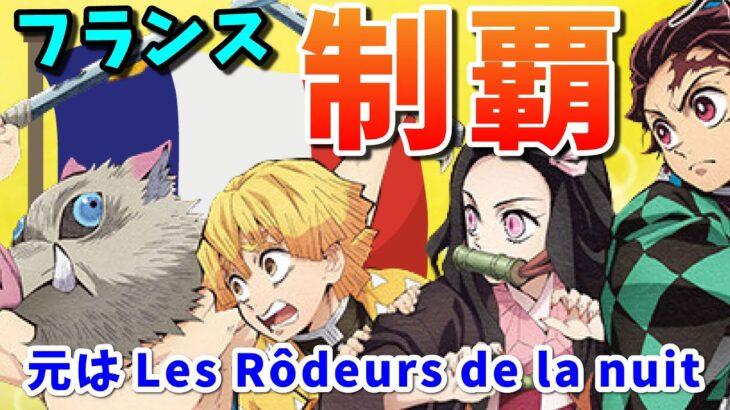 【海外の反応】鬼滅の刃がフランスで成功するまでの経緯とは!?