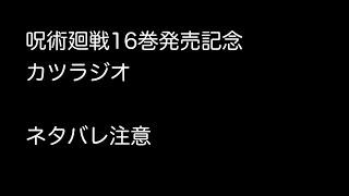 呪術廻戦 雑談 ネタバレ注意
