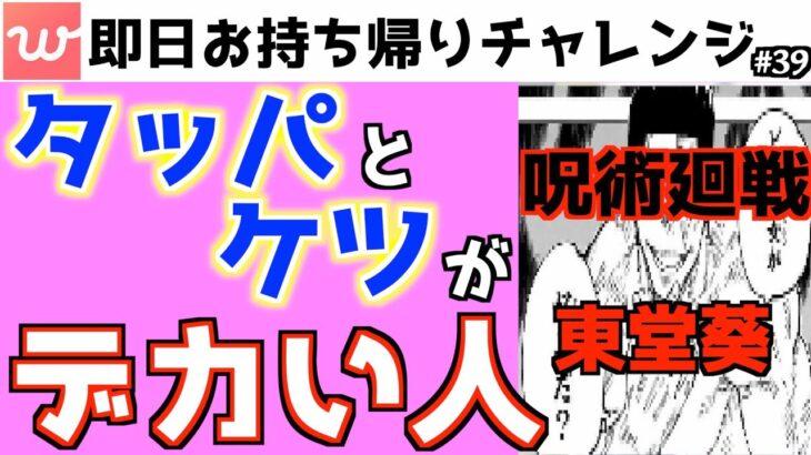 【再アップ:with】呪術廻戦の東堂葵が好きなタイプの女性をお持ち帰りチャレンジ!【マッチングアプリ】