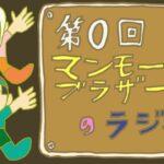 初投稿!!!#0・漫画素人の妹と玄人の兄が語る好きな漫画ランキング ハンターハンター呪術廻戦ナルト進撃の巨人ジョジョの奇妙な冒険僕のヒーローアカデミアGANTZワールドトリガー東京卍リベンジャーズ