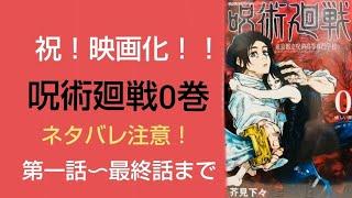 祝!劇場版!呪術廻戦0巻!ネタバレ!