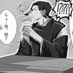『呪術廻戦漫画』登場人物 #01